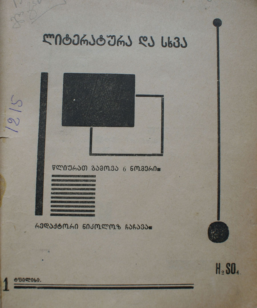 Literatura da skhva (Literature and Other).1924-1925
