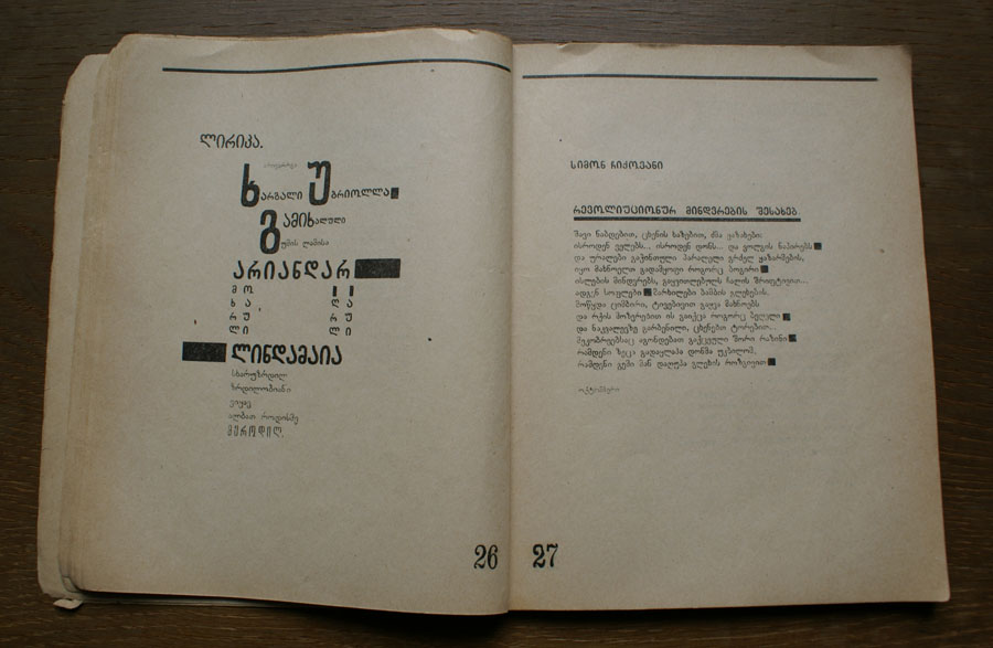 Literatura da skhva (Literature and Other), 1924-1925