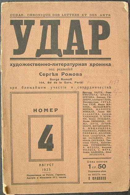 Magazine of Artistic and Literary Chronicle of Russian emigrant artists and poets published in 1920s. Editor Sergei Romov. David Kakabadze was one of the members of editorial board