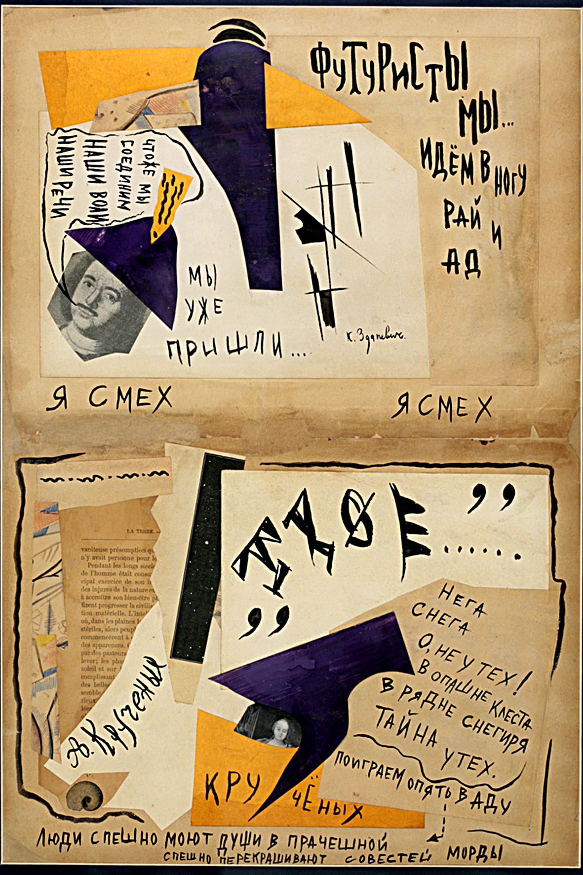 collage for the poster, Tiflis 1918, S. Alania collection