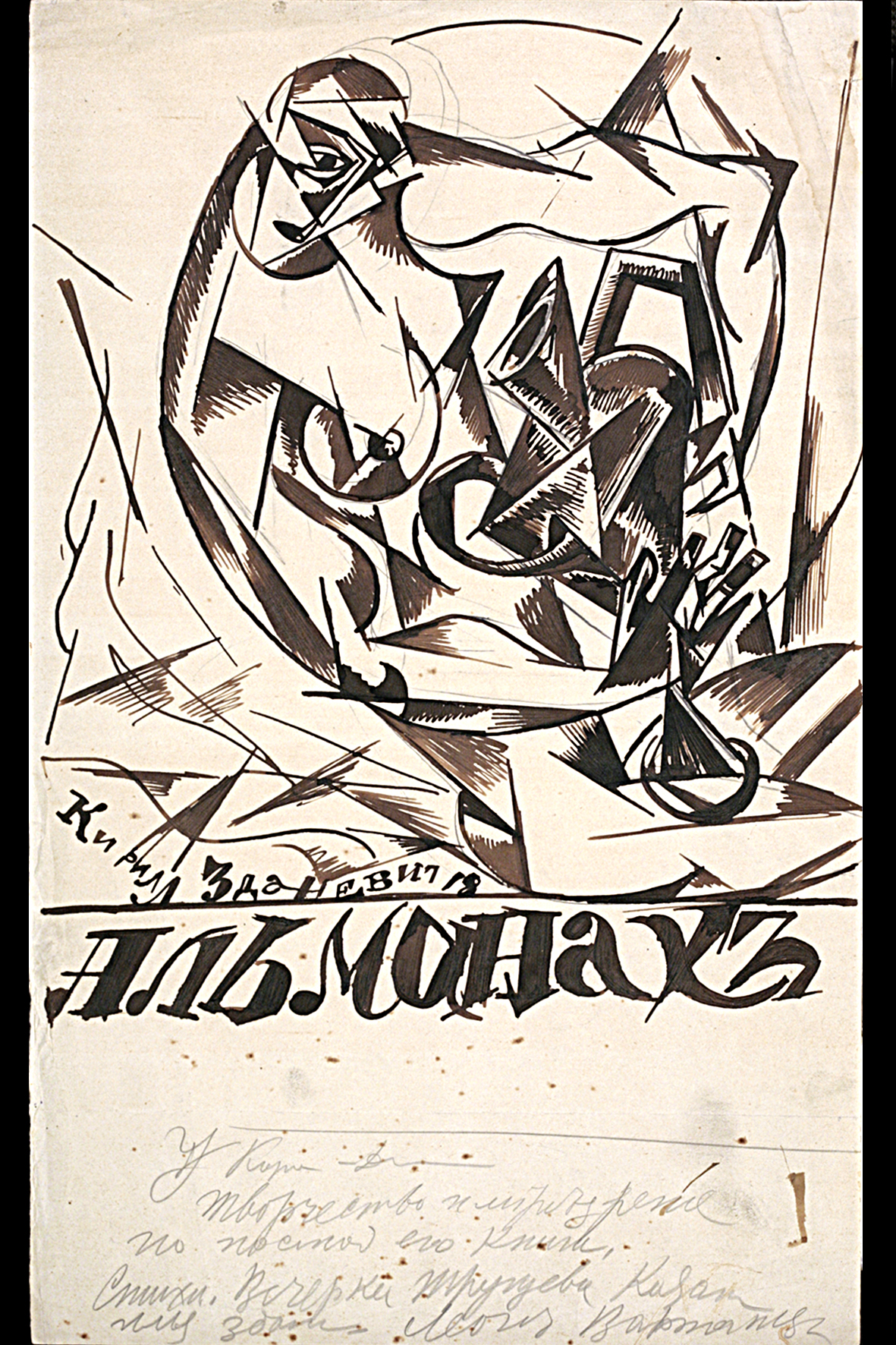 ink on paper, Tiflis 1918. S. Alania collection